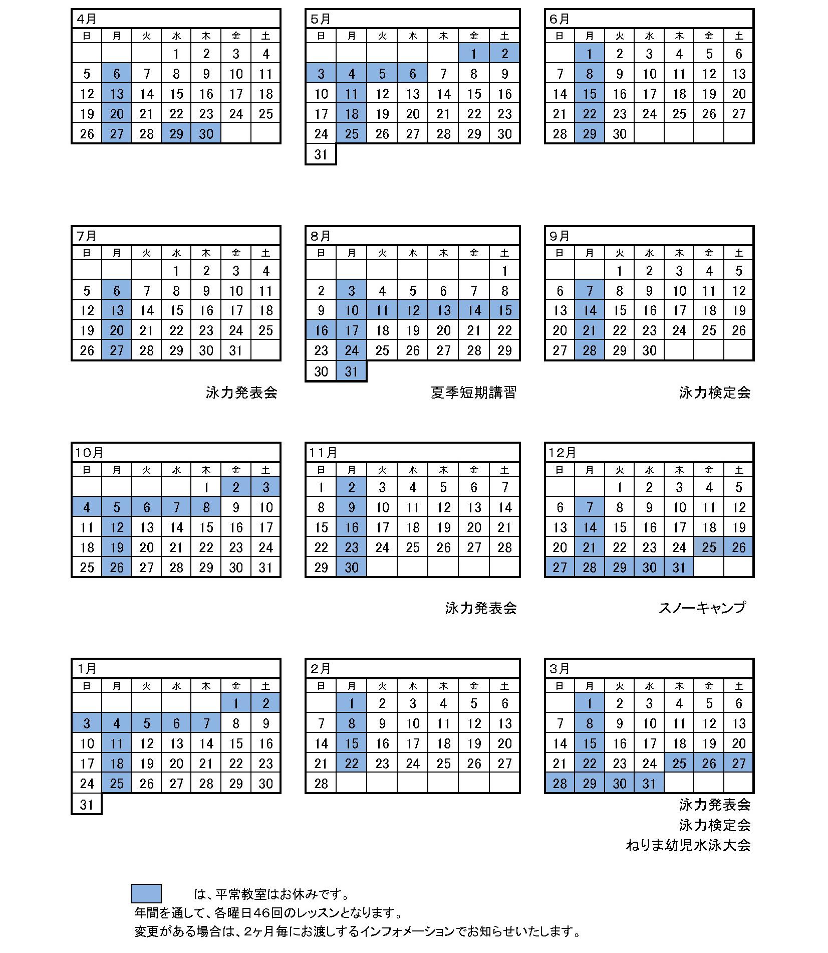 年間スケジュール_2020年度
